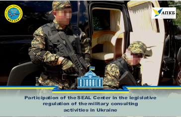 PARTICIPATION OF THE SEAL CENTER IN THE LEGISLATIVE REGULATION OF THE MILITARY CONSULTING ACTIVITIES IN UKRAINE